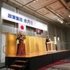 水月会近畿パーティー開催