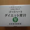 病気の元は一つ、「腸の汚れ」。 腸の汚れを取る「青汁」。 斎藤一人さんの銀座まるかん『ゴッドハートダイエット青汁』の口コミ感想、とても良かったです。