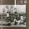『炭都と文化-昭和30年代の三池・大牟田-』