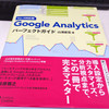 Google Analytics パーフェクトガイド買った