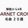 【解散から4年】GARNET CROW名曲20選
