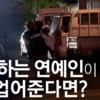 韓国TV番組「수고했어, 오늘도(お疲れ様、今日も)」がめっちゃいい上に韓国語の勉強になる