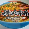 サンヨー食品 サッポロ一番 汁なし!!横浜家系 豚骨しょうゆラーメン [ラーメン]