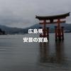 広島の世界遺産:厳島神社と桜を撮りに安芸の宮島に行って見たら本当に美しい場所だった!