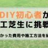 【DIY初心者が人工芝生に挑戦】庭に素人が人工芝を施工!かかった価格やビフォーアフターも公開