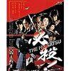 「必殺仕事人DVDコレクション」75号は映画!「必殺! THE HISSATSU」