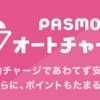 【2017年9月更新】クレジットカードでPASMOにチャージしてJALマイルを貯める方法