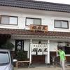 9月23日飯豊山登山 大雨で敗退・・・ 代わりに古町温泉「赤岩荘」へ