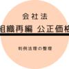 【組織再編】公正価格の考え方フローチャート【会社法まとめノート】