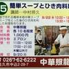 照龍さんの簡単ひき肉スープと麻婆豆腐教室(街ゼミ)