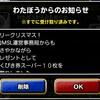 level.755【ガチャ】運営さんからクリスマスプレゼント10連