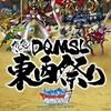 level.1640【雑談】DQMSL東西祭りin関東に参加してきました!
