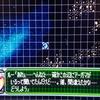スーパーロボット大戦 攻略日記 第3次②