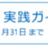 Windows Azure 実践ガイド プレゼント - msbc