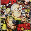 週刊少年ジャンプ2020年51号の感想
