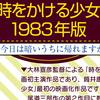 とーきーをかーけーるしょうじょーと祝・競馬トウスポ(東京スポーツ)渡辺先生(渡辺薫)が電撃復帰!