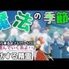 再訪魔法の季節居眠り精霊さん!道順捨てられた地(方舟)5/27〜5/31まで【sky星を紡ぐ子どもたち】