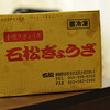 【浜松餃子】石松餃子をお取り寄せしてみた(感想レポ)