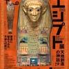 古代エジプト展 天地創造の神話