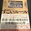 「アマゾンのすごいルール」は、アマゾンの強さやの理由や企業文化が分かる良書でした