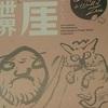 ネコと禅僧の長い付き合い