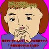 【衝撃】恋愛ノウハウ鵜呑み系女子は婚活男性にドン引かれる事実