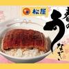 松屋の「うな丼」を食べた感想【春の土用の丑の日】