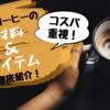 【コスパ重視】バターコーヒー(完全無欠コーヒー)を作るときに使っているアイテムを紹介します