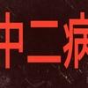 【第54話】自分が主役の人生を生きたいから ニシガキは常識を突破するぜ!(中二病)