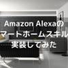 Amazon Alexaのスマートホームスキルを実装してみた
