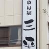 大府市の「三平うどん」の唐揚げはなぜうまいのか?