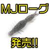 【トリニティーカスタムベイツ】3インチクラスのサイズに12本の触覚が生えた「MJローグ」発売!