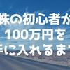 株の初心者が100万円を手に入れるまで#1