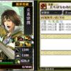 立花宗茂-1152:戦国ixa 【四海無双ノ兵】