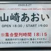 山崎あおい バースデイライブ ~Happy Live Day with YOU 2020~ @下北沢GARDEN