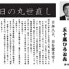 五十嵐博臣の選挙公報(2015年江戸川区議会選)