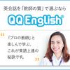家で英会話学習ができる「QQEnglish」まずは無料体験から!