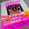 Jetsonユーザー会 「Jetson Nano超入門」著者パネルディスカッションに登壇します #JSJUG