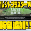【アダスタ】テールに独自のチューニングサウンド機構を構築したウェイクベイト「サイレントブラスター140」に新色追加!