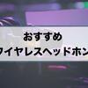 【ワイヤレスヘッドホン】おすすめ人気ランキング【高音質・ノイキャン】