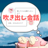 【はてなブログ】吹き出しで会話するカスタマイズ【コピペで簡単!】