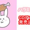 【祝!】ハラミちゃん、CDアルバム発売決定!!『ハラミ定食』※追記アリ:発売延期&ジャケット公開【ポップスピアニスト】