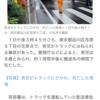 8歳がトラックに跳ねられ死亡。東京品川、よく見てない