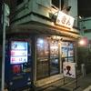 【今週のラーメン766】 らー麺 きん (東京・東長崎) らー麺+味玉