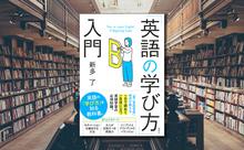 英語学習の「6つのプリンシプル」とは?「第二言語習得」の本を読んでみよう!【ブックレビュー】