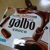 【ガルボ】にハマった。何かに似てる うまいチョコ