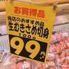 福島のスーパーにて