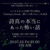 FMラジオで実話怪談 7/10(金)21:00~『詩真の本当にあった怖い話』