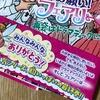 お願い!フェアリー♡シリーズもついに最終巻!!!