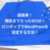 【2021最新版】WordPress開設まで約3分!超簡単!ロリポップでムームードメインの独自ドメインを取得してWordPressを設定する方法